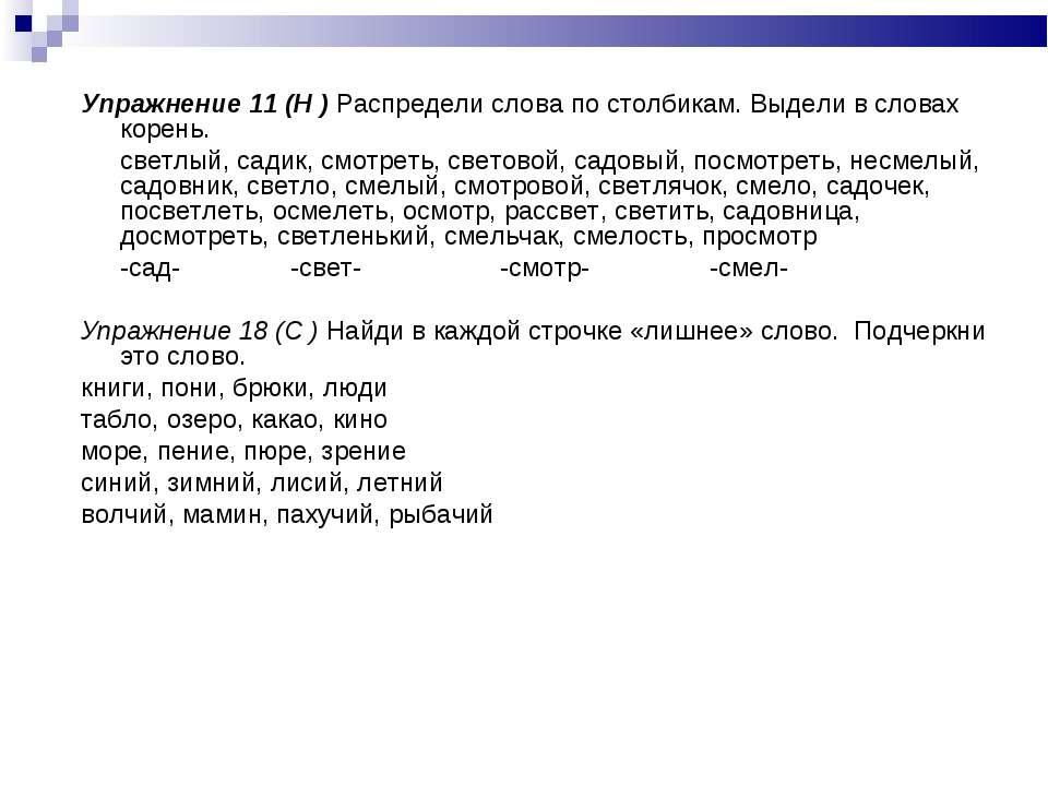 Упражнение 11 (Н ) Распредели слова по столбикам. Выдели в словах корень. све...
