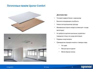 Потолочные панели Uponor Comfort Достоинства: Тепловой комфорт близок к идеал...
