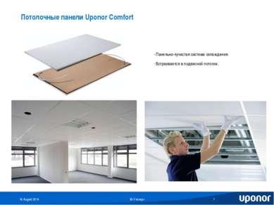 Потолочные панели Uponor Comfort - Панельно-лучистая система охлаждения. - Вс...