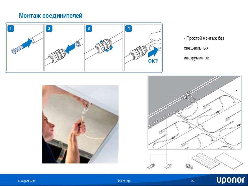 Монтаж соединителей - Простой монтаж без специальных инструментов * ©«Упонор» *