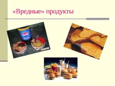 «Вредные» продукты