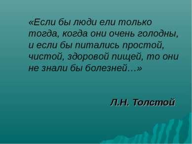 Л.Н. Толстой «Если бы люди ели только тогда, когда они очень голодны, и если ...