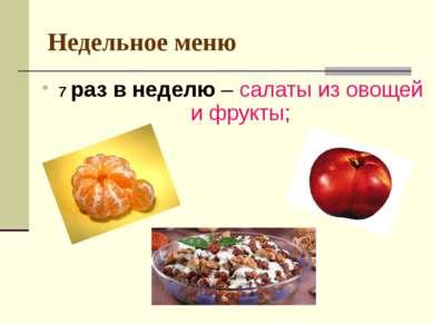 Недельное меню 7 раз в неделю – салаты из овощей и фрукты;