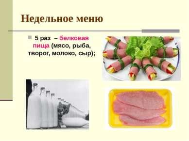 Недельное меню 5 раз – белковая пища (мясо, рыба, творог, молоко, сыр);