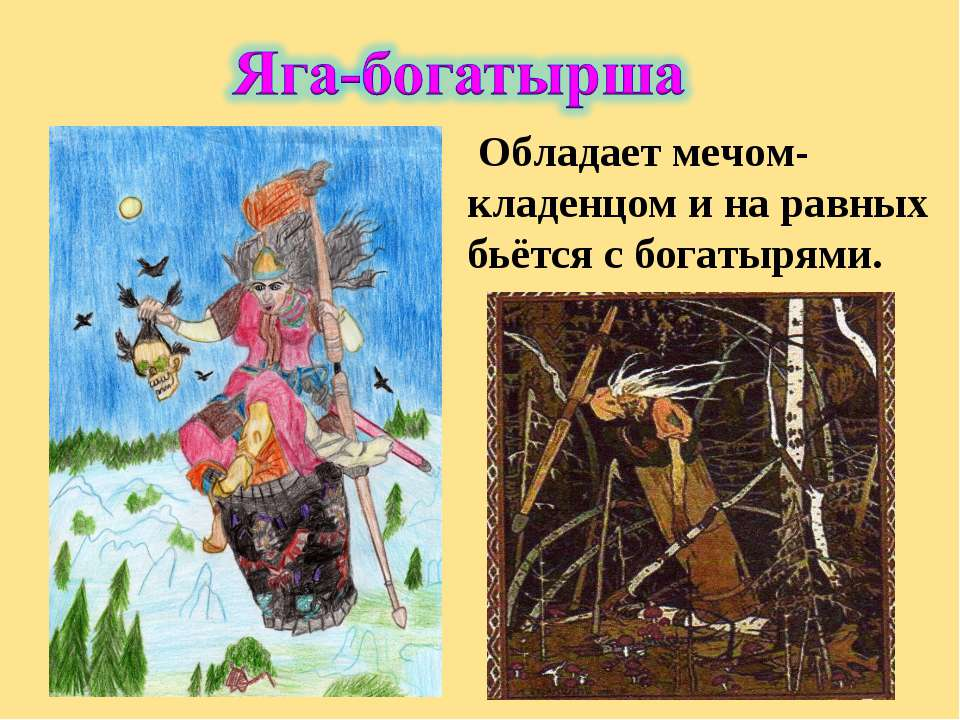 Обладает мечом-кладенцом и на равных бьётся с богатырями.