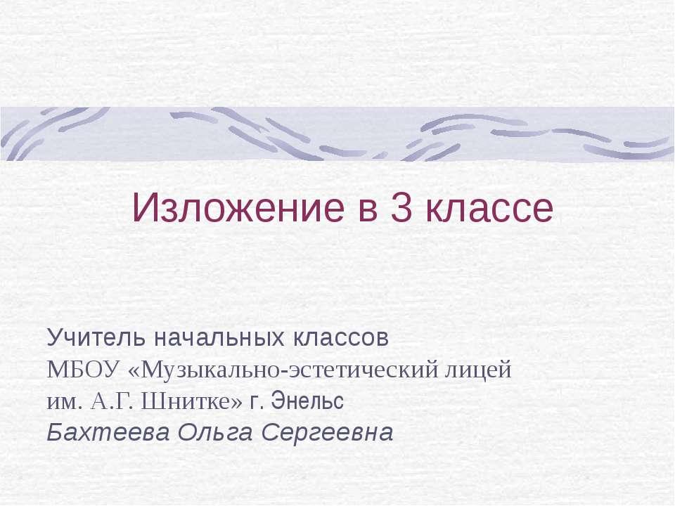 Изложение в 3 классе Учитель начальных классов МБОУ «Музыкально-эстетический ...