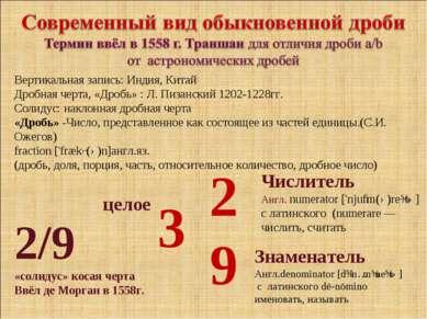 Числитель Англ. numerator ['njuːm(ə)reɪtə] с латинского (numerare — числить, ...