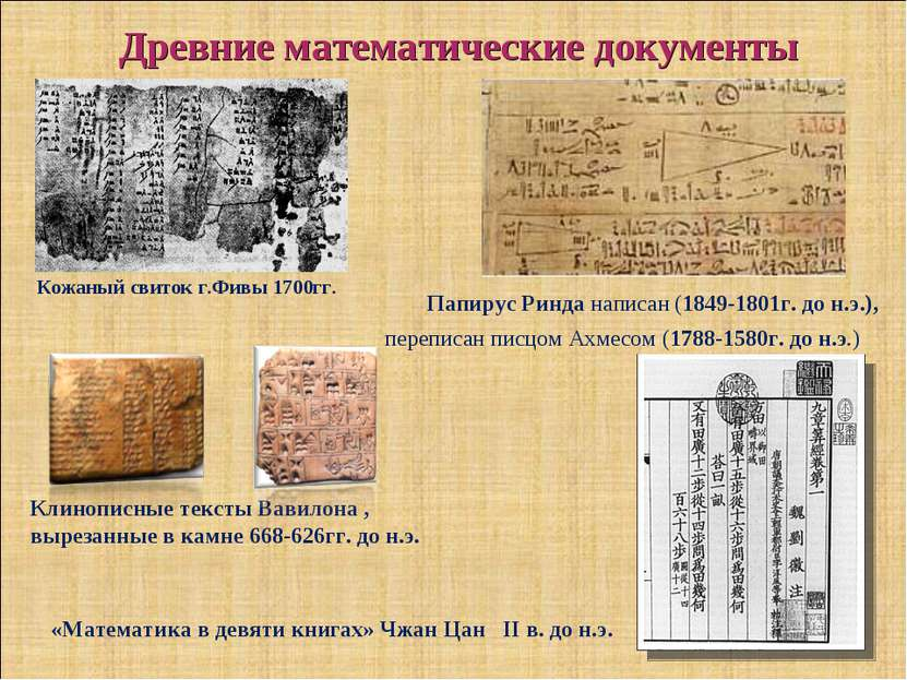 Древние математические документы Кожаный свиток г.Фивы 1700гг. Папирус Ринда ...