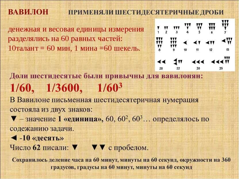 денежная и весовая единицы измерения разделялись на 60 равных частей: 10талан...