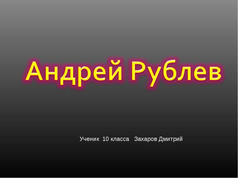 Ученик 10 класса Захаров Дмитрий