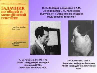 Н. В. Хелевин совместно с А.М. Лобановым и О.Ф. Колесовой выпускают « Задачни...