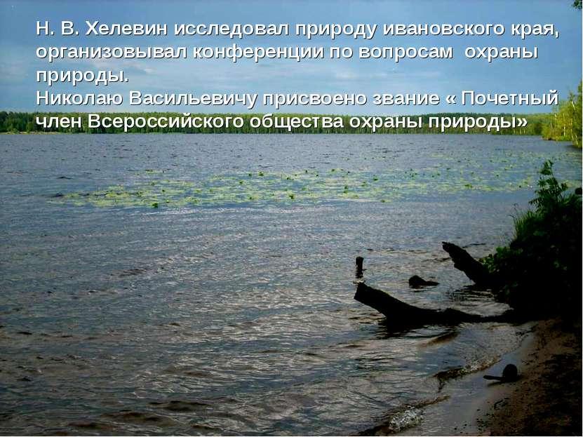 Н. В. Хелевин исследовал природу ивановского края, организовывал конференции ...