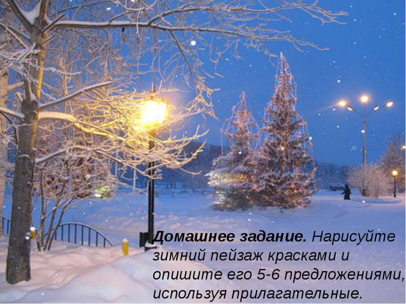 Домашнее задание. Нарисуйте зимний пейзаж красками и опишите его 5-6 предложе...