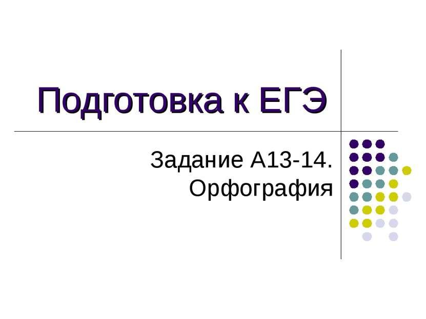 Подготовка к ЕГЭ Задание А13-14. Орфография