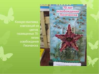Конкурс-выставка, композиций из цветов, посвященных 70-летию освобождения Лис...