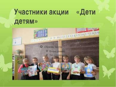 Участники акции «Дети детям»