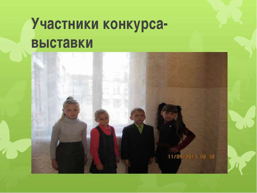 Участники конкурса-выставки