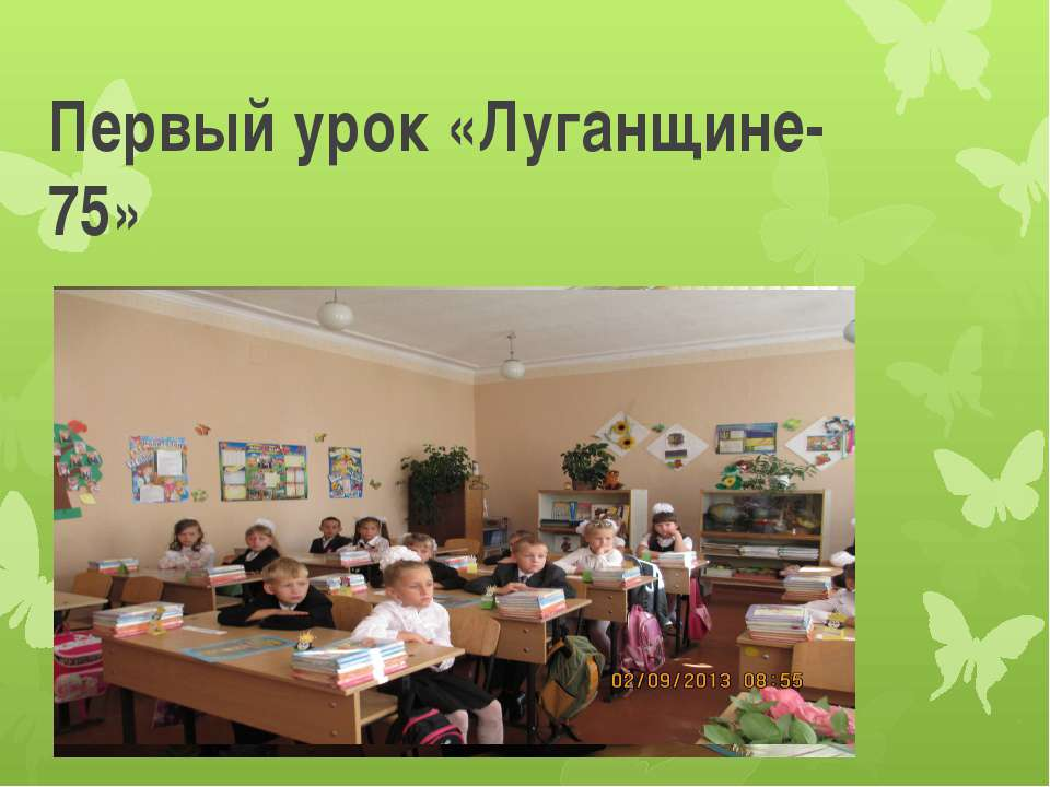 Первый урок «Луганщине-75»