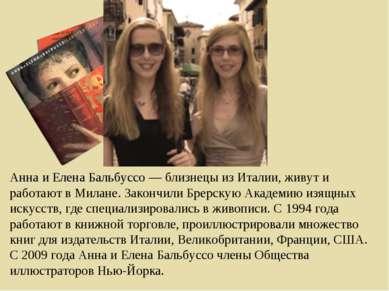 Анна и Елена Бальбуссо — близнецы из Италии, живут и работают в Милане. Закон...