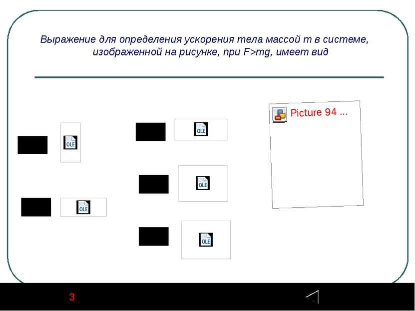 3 Задание Выражение для определения ускорения тела массой m в системе, изобра...