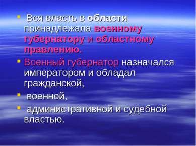Вся власть в области принадлежала военному губернатору и областному правлению...