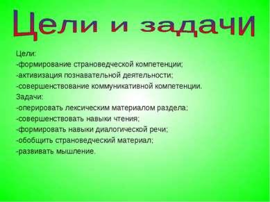 Цели: -формирование страноведческой компетенции; -активизация познавательной ...