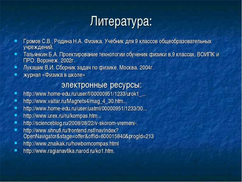 Литература: Громов С.В., Родина Н.А. Физика. Учебник для 9 классов общеобразо...