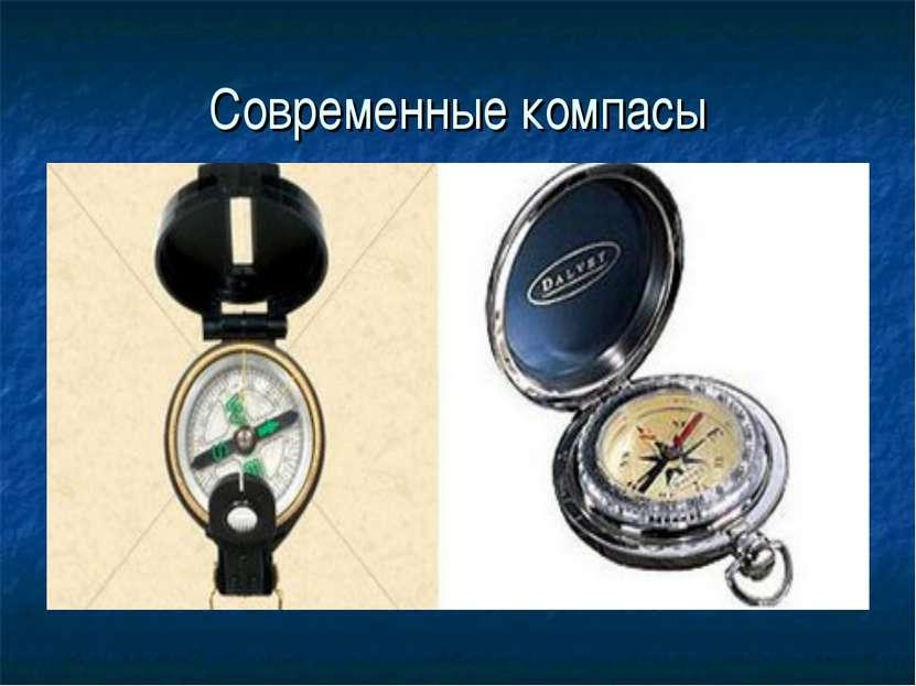 Современные компасы