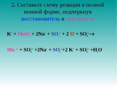 2. Составьте схему реакции в полной ионной форме, подчеркнув восстановитель и...