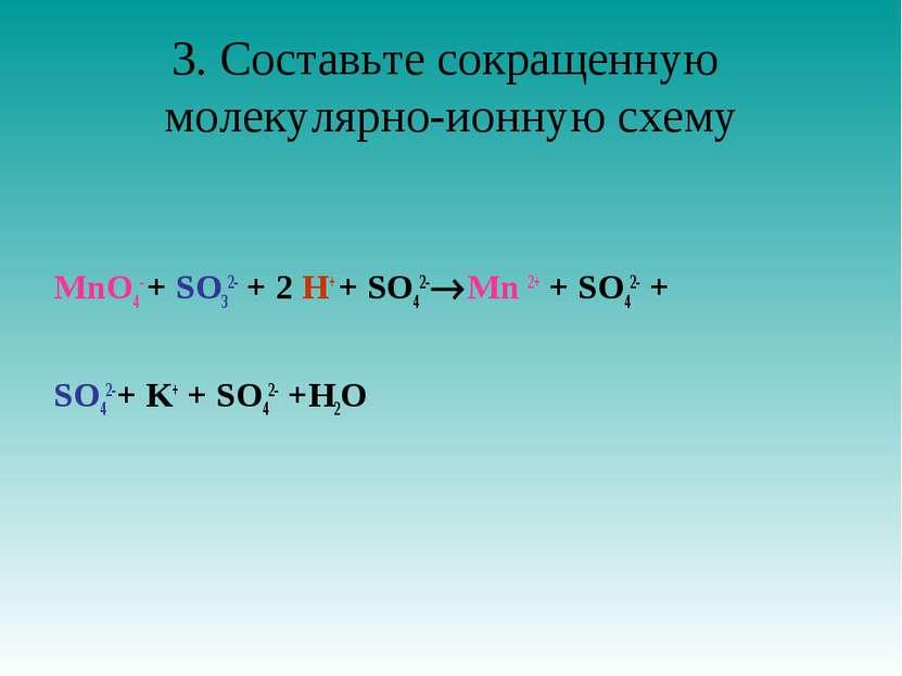 3. Составьте сокращенную молекулярно-ионную схему MnO4- + SO32- + 2 H+ + SO42...
