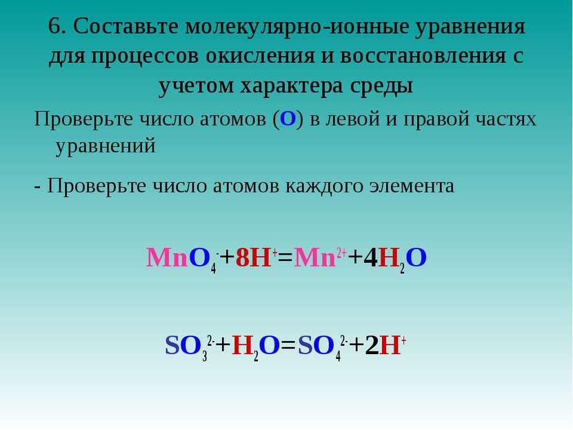6. Составьте молекулярно-ионные уравнения для процессов окисления и восстанов...