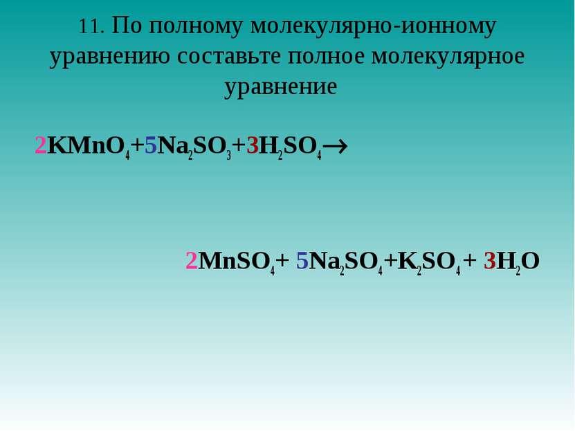 11. По полному молекулярно-ионному уравнению составьте полное молекулярное ур...