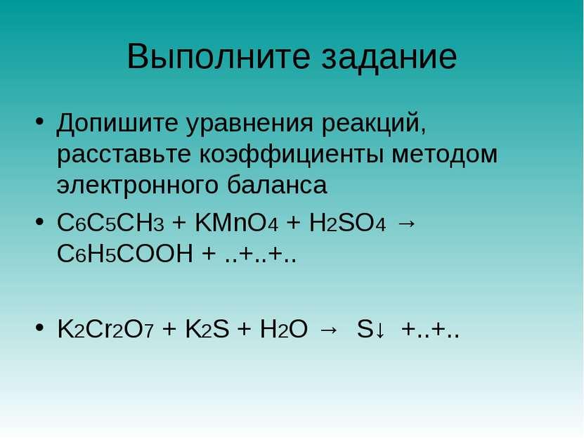 Выполните задание Допишите уравнения реакций, расставьте коэффициенты методом...