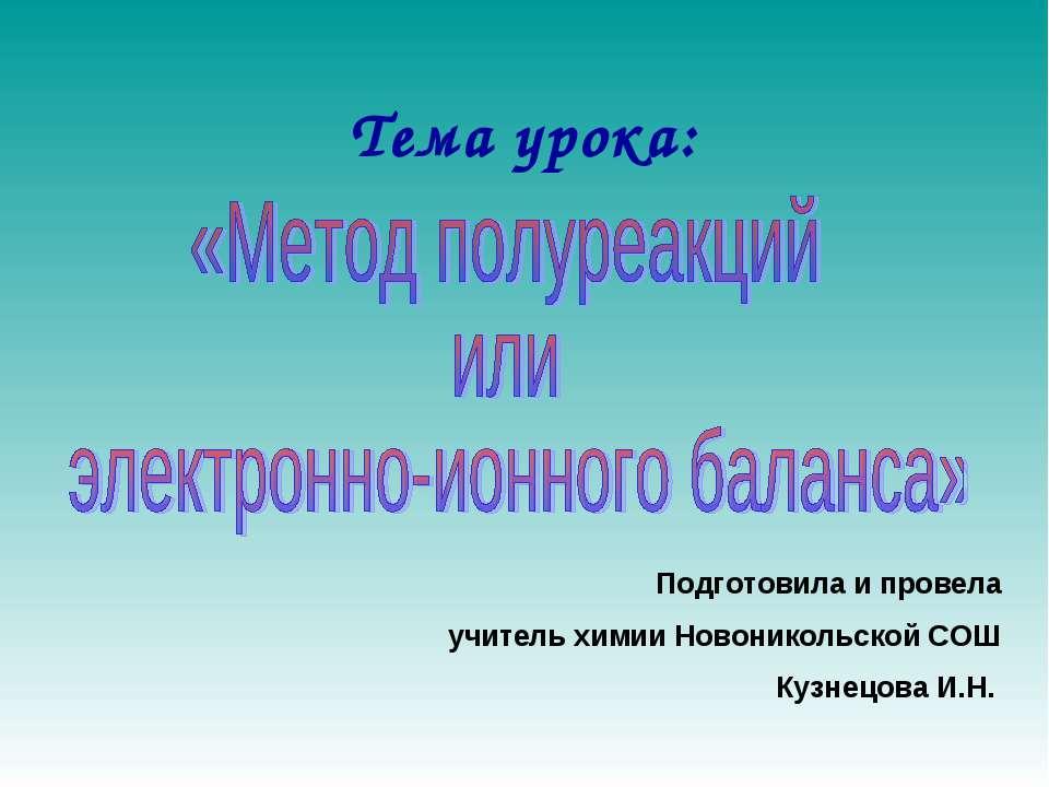 Тема урока: Подготовила и провела учитель химии Новоникольской СОШ Кузнецова ...