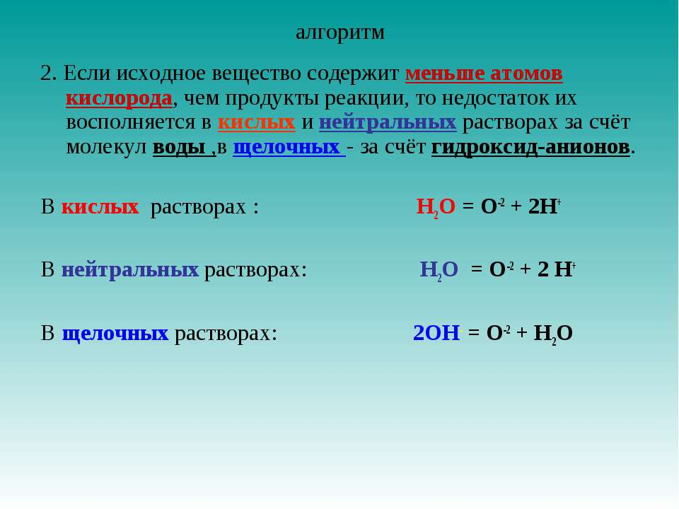 алгоритм 2. Если исходное вещество содержит меньше атомов кислорода, чем прод...