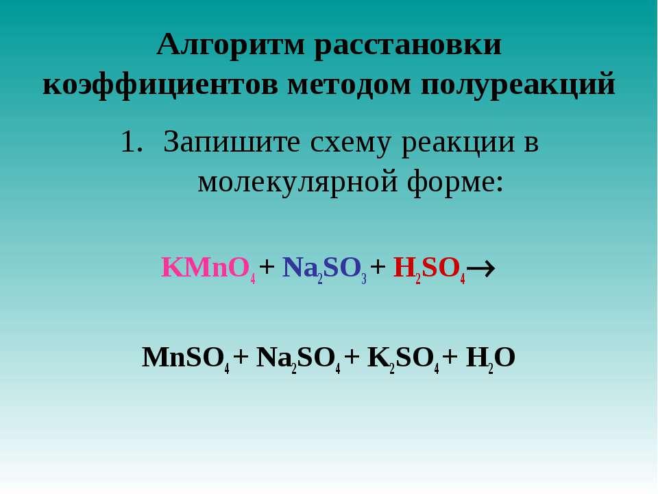 Алгоритм расстановки коэффициентов методом полуреакций Запишите схему реакции...