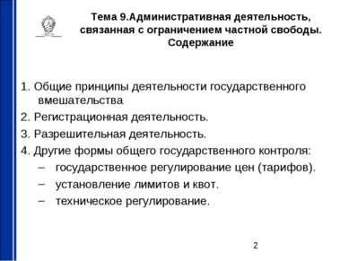 Тема 9.Административная деятельность, связанная с ограничением частной свобод...