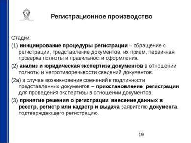 Регистрационное производство Стадии: (1) инициирование процедуры регистрации ...