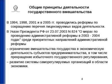 Общие принципы деятельности государственного вмешательства В 1994, 1998, 2001...