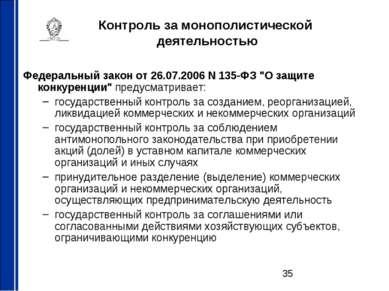 Контроль за монополистической деятельностью Федеральный закон от 26.07.2006 N...
