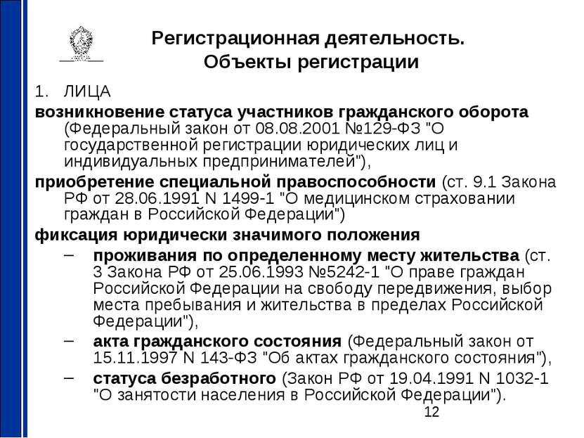 Регистрационная деятельность. Объекты регистрации ЛИЦА возникновение статуса ...