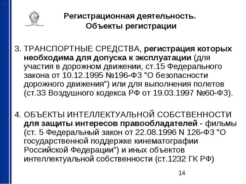 Регистрационная деятельность. Объекты регистрации 3. ТРАНСПОРТНЫЕ СРЕДСТВА, р...