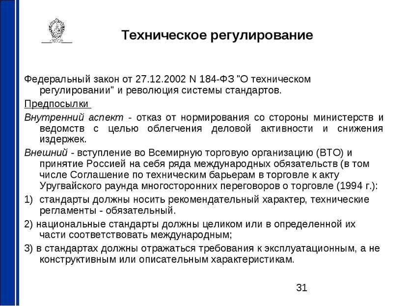 """Техническое регулирование Федеральный закон от 27.12.2002 N 184-ФЗ """"О техниче..."""