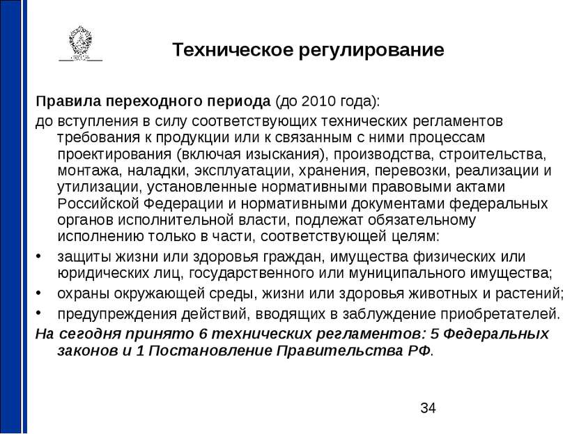 Техническое регулирование Правила переходного периода (до 2010 года): до всту...