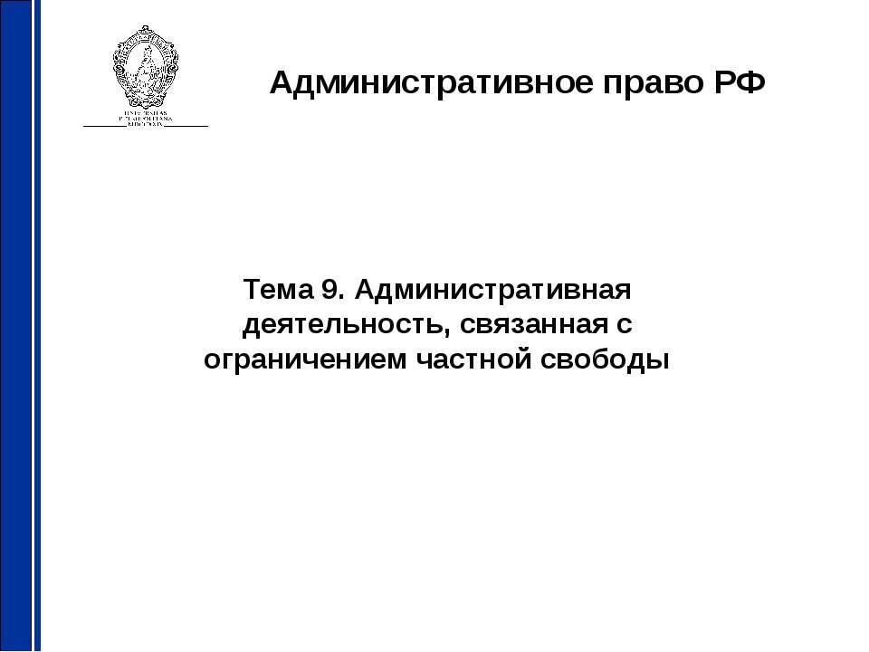 Административное право РФ Тема 9. Административная деятельность, связанная с ...