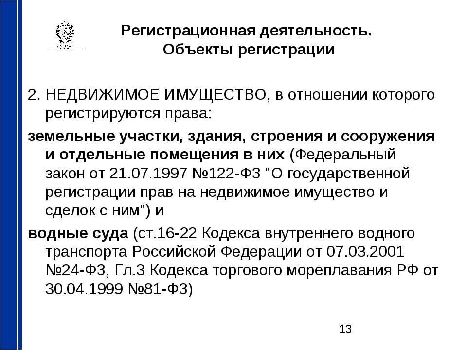 Регистрационная деятельность. Объекты регистрации 2. НЕДВИЖИМОЕ ИМУЩЕСТВО, в ...