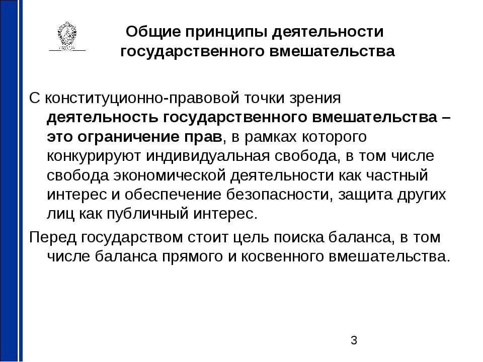 Общие принципы деятельности государственного вмешательства С конституционно-п...