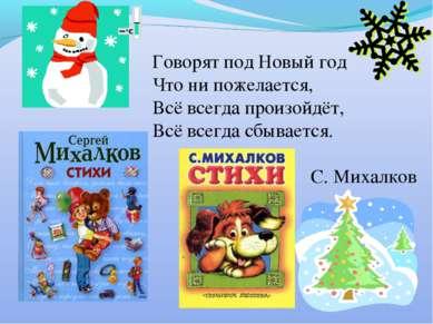 Говорят под Новый год Что ни пожелается, Всё всегда произойдёт, Всё всегда сб...