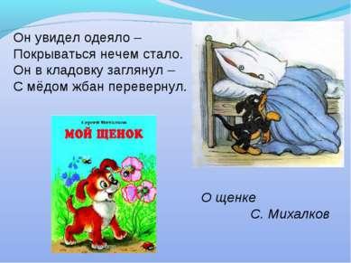 Он увидел одеяло – Покрываться нечем стало. Он в кладовку заглянул – С мёдом ...