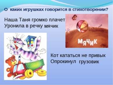 О каких игрушках говорится в стихотворении? Наша Таня громко плачет Уронила в...
